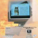 初代98FELLOW(PC-9801BX)