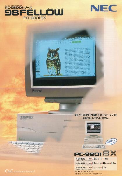 伝説のパソコン、98Fellow