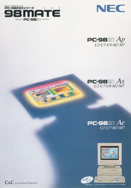 98Mate、PC9800シリーズ