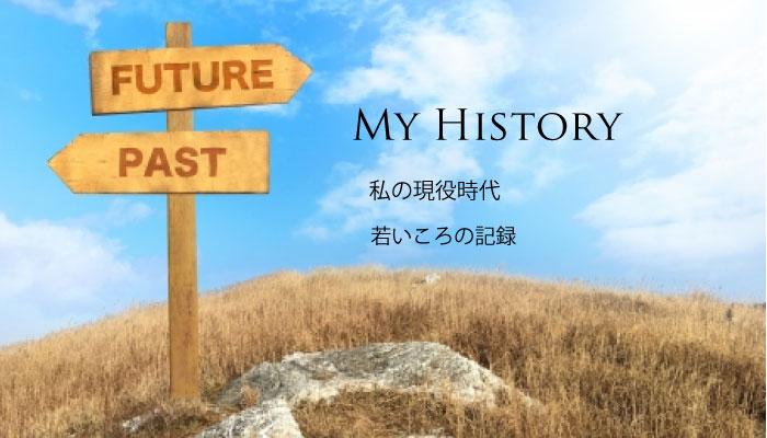 my history 私の現役時代