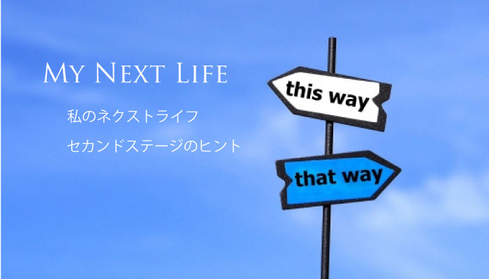my next life 私のネクストライフ