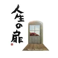 竹内まりやの人生の扉