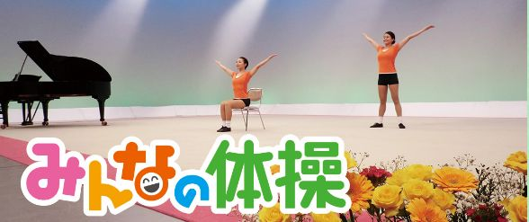 NHK民の体操、健康体操