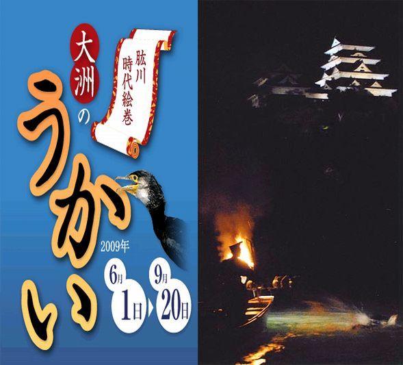 愛媛県大洲市の鵜飼