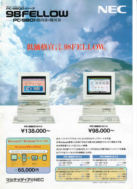 第3世代98FELLOW、PC-9801BX3
