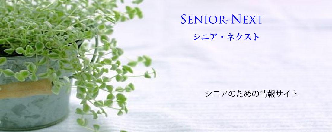 シニアのための情報サイト - Senior-Next