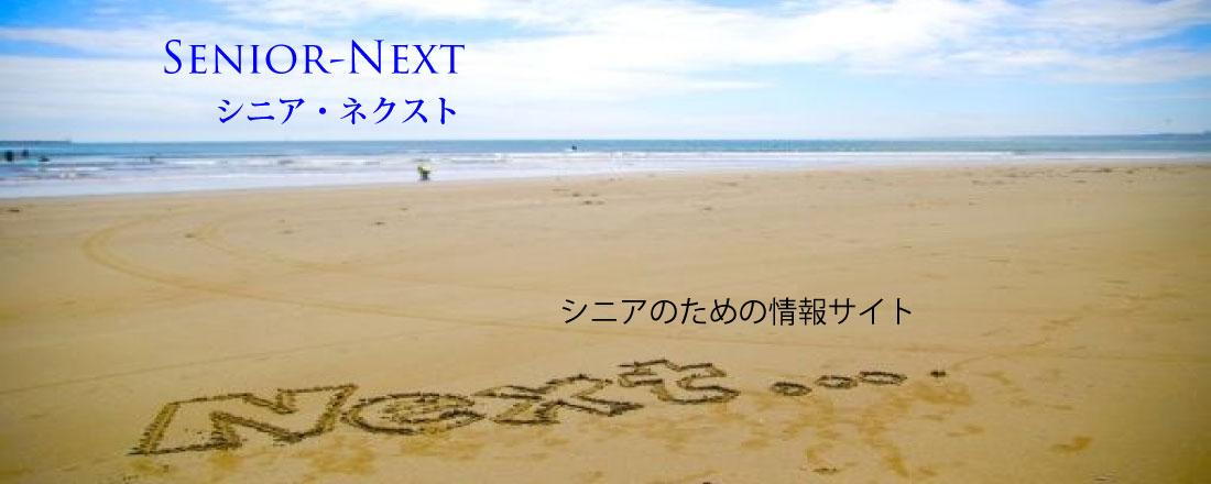 シニアのための情報サイト Senior-Next