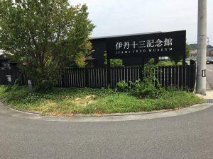 伊丹十三記念館入口