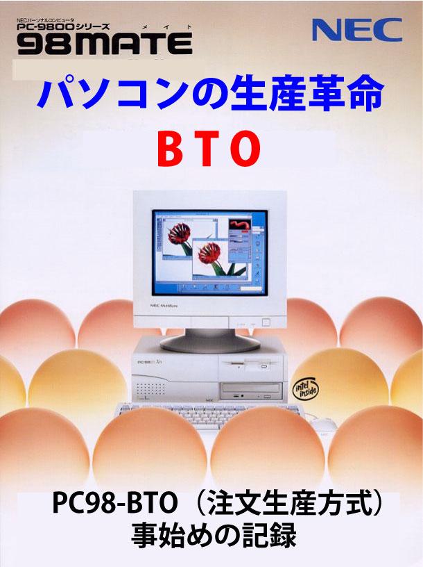 パソコンの生産革命-BTO(注文生産方式)の事始め