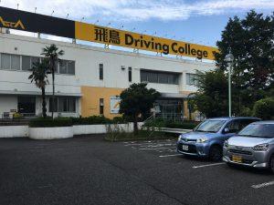 高齢者運転教習所